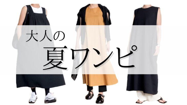 大人の夏ワンピース 着回しコーデ  夏バッグ購入品   大人シンプルカジュアルスタイル  40代ファッション・50代ファッション