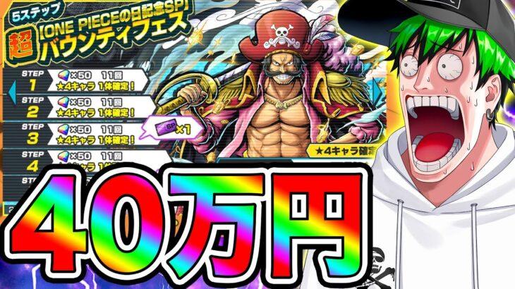 【バウンティラッシュ】ロジャーガチャがキタ!40万円ロジャーがヤバ過ぎるwwワンピースの日記念ガチャ【ONE PIECE Bounty Rush】