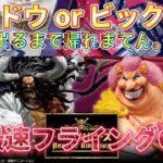 一番くじ 【 ワンピース Best of Omnibus 】カイドウ or ビックマム出るまで帰りまてん!