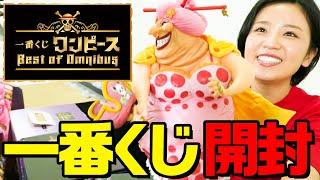 【プレゼント!】『一番くじ ワンピース Best of Omnibus』を開封してみた!