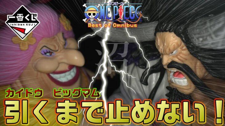 【一番くじ】ワンピース Best of Omnibus!カイドウ・ビッグマムフィギュアを引くまで止めない!沼女再び・・The Character lottery【ICHIBAN KUJI】