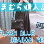 【しまむら購入品】FLASH BLUE新作ワンピース SEASON REASON Tシャツ7月7日