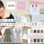 【GRL / ALTO】70kgふくよか女子による大人気商品 季節別 ワンピースの試着レポ!【必見】