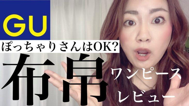 【GU】話題の布帛コンビネーションワンピース ぽっちゃりからのレビュー!