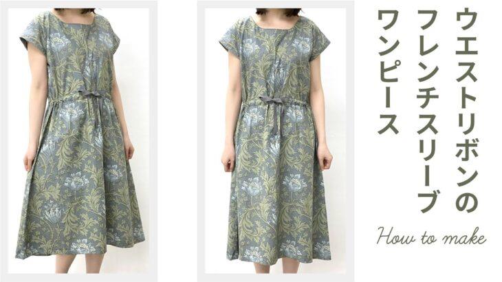 ウィリアム・モリスの生地で作るワンピースのつくり方 How to make a French sleeve dress with a waist ribbon