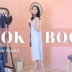【LOOKBOOK】大人可愛い!アラサーの夏ワンピースコーデ👗【私服】