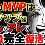 【ワンピース ネタバレ予想】真のMVPはウソップ?まさかのアレで全員完全復活?!(予想考察)