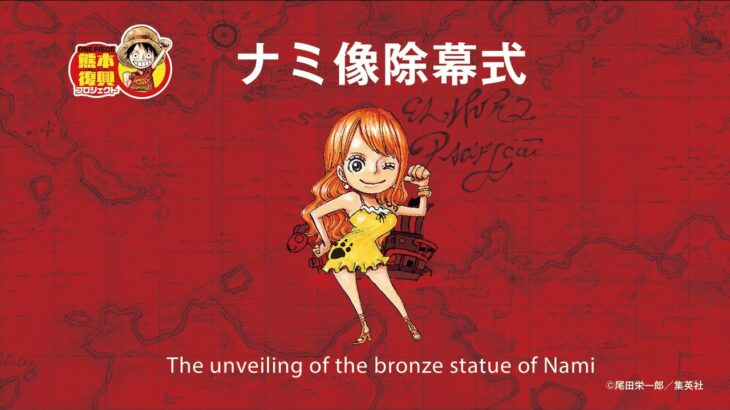 ONE PIECE 熊本復興プロジェクト ナミ像除幕式