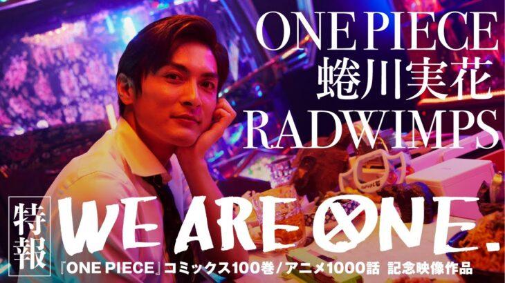 """【特報】ONE PIECE Vol.100/Ep.1000 Celebration Movies""""WE ARE ONE."""" Teaser Trailer"""