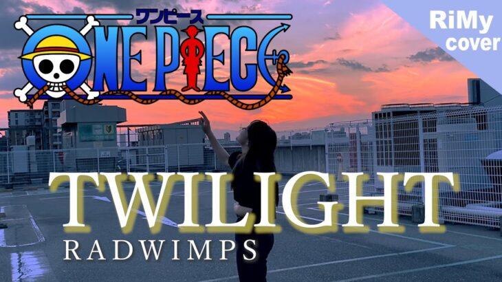【ONE PIECE】TWILIGHT –  RADWIMPS ワンピース 「WE ARE ONE.」主題歌(Coverd by RiMy)