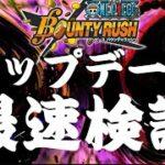 さぁぁぁ来るぞおおおお【バウンティラッシュ】One piece Bounty Rush LIVE New character is coming⁉︎
