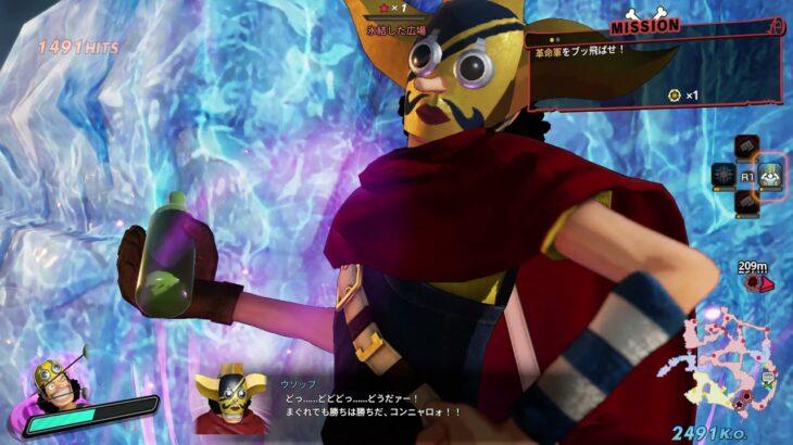 PS5ワンピース 海賊無双4 「ソゲキング  真の海賊無双」