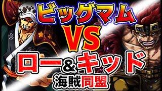 【ワンピース ネタバレ予想】四皇ビッグマムVSキッド&ロー海賊同盟!!(予想妄想考察)