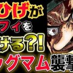 【ワンピース ネタバレ予想】黒ひげがルフィを助ける?まさかの黒ひげVSビッグマム?!(予想考察)