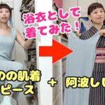 gekkabizinさんのきものの肌着ワンピース+阿波しじら=浴衣として着たよ👘
