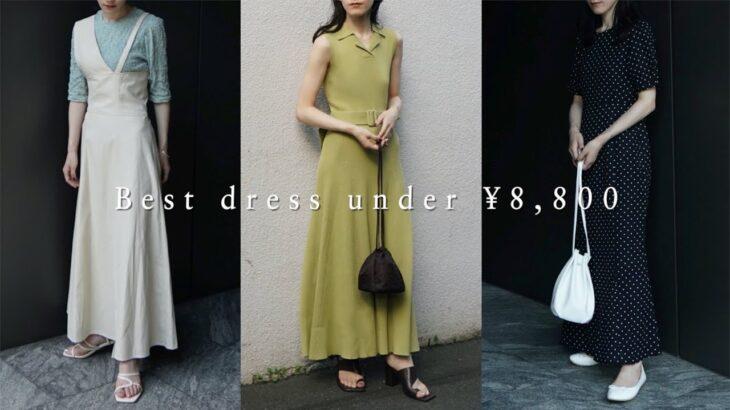 夏の可愛いワンピースで買いはこれ!え…安い…under¥8,800ver TINA:JOJUN Andemiu MURUA