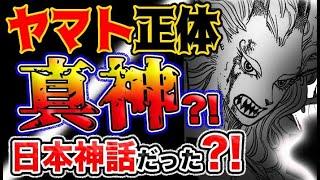 【ワンピース ネタバレ予想】ヤマトの能力の正体は真神だった?!まさかの日本神話か?!(予想妄想考察)