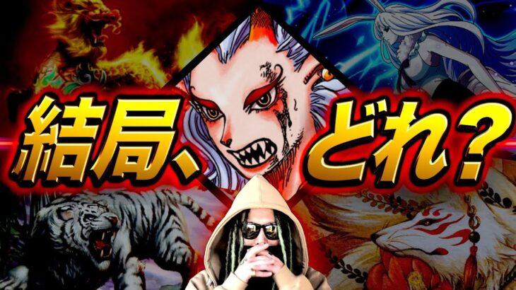 """ヤマトの悪魔の実""""最終考察""""【ワンピース ネタバレ】"""
