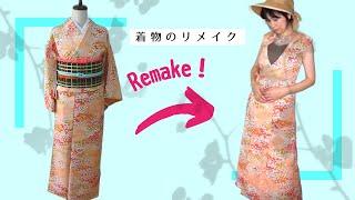 【着物リメイク】簡単ワンピースの作り方 洗える着物をリメイクして簡単サマードレス 型紙なし