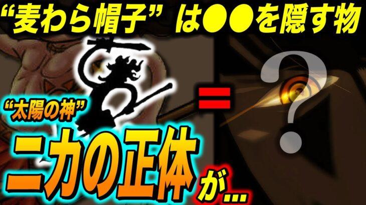太陽の神ニカ=〇〇説が完結!!「麦わら帽子」の伏線【ワンピース考察】