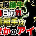 【ワンピース ネタバレ予想】新大将緑牛が登場目前?対戦相手はまさかのアイツ?!(予想考察)