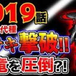 【ワンピース 最新話感想】飛行古代種ササキ撃破!!恐竜を圧倒?!(予想妄想考察)
