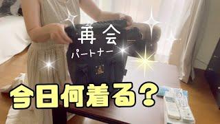 【再会】ワンピースと焼き肉 アラフィフの恋?