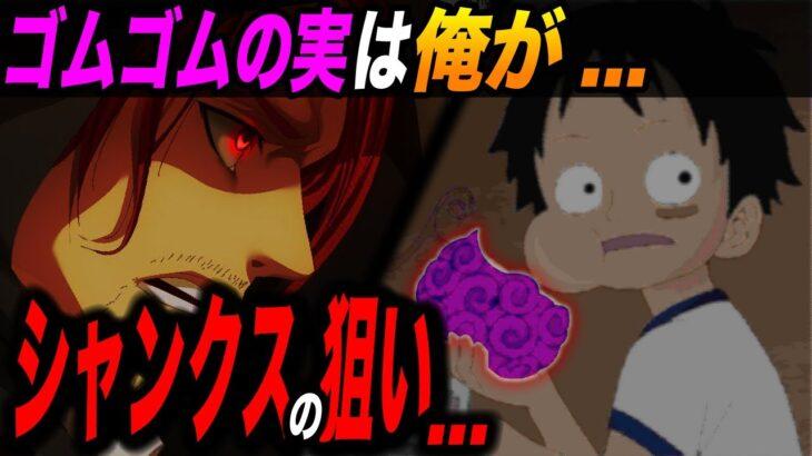シャンクスとゴムゴムの実の衝撃の関係!!! 前任者は誰!?【ワンピース考察】