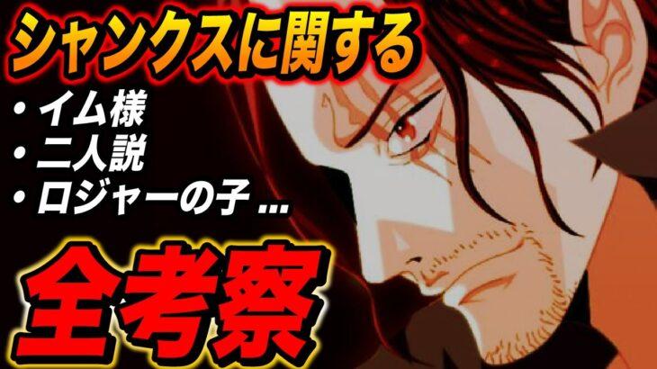 【前編】過去全てのシャンクス考察集!!!【ワンピース考察】
