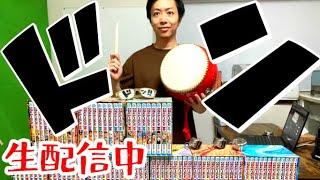 【ワンピース】100巻すべての「ドン!」を数えるLIVE【祝100巻!ワンピース大好き男】