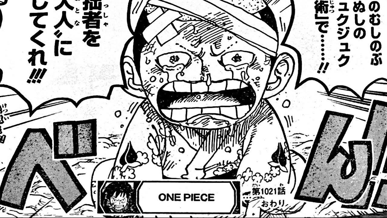 ワンピース 1021話―日本語のフル 『One Piece』最新1021話死ぬくれ!
