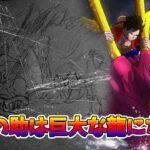 【ワンピースネタバレ1023話】モモの助は巨大な龍の姿になります!ゾロに見る霜月の姿!