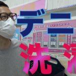 【東野デニム15】東野幸治、4ヶ月履き込んだワンピースオブロックのデニムをついに洗濯します!