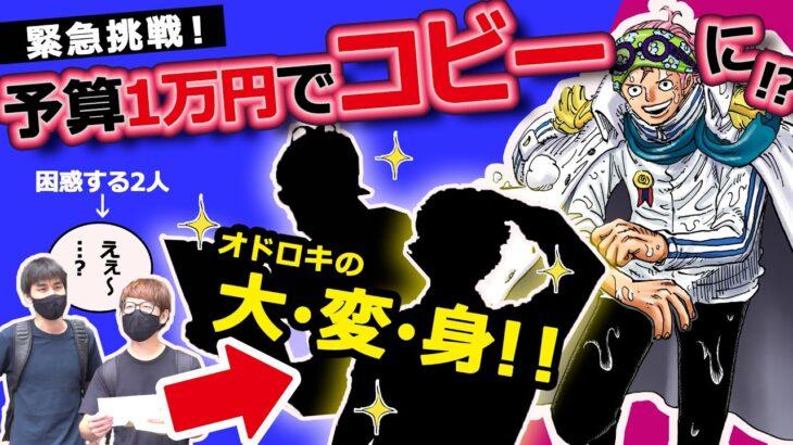 【史上初!】第1回コビー王決定戦!!【仲間がいるよTube!!!!】