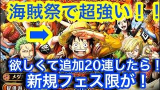 【トレクル】祝!ワンピースの日記念!スゴフェス!追加20連!