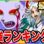 【ワンピース】最新版!ゾオン系悪魔の実 幻獣種最強ランキング2021【ワンピースネタバレ】【ONE PIECE】