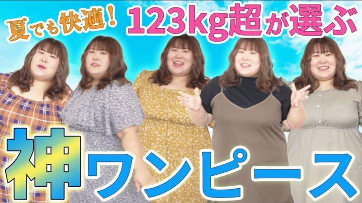 【5Lサイズ】夏でも快適!123kg超が選ぶ『神ワンピース』【Re-J&SUPURE】
