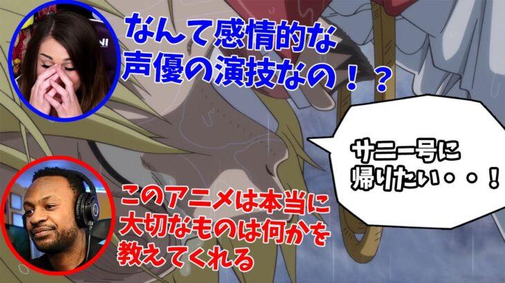 一味から離脱したサンジの本心を聞き感動するニキネキ【日本語字幕】【海外の反応】【ワンピース825話】