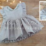 【型紙あり】フリルワンピーススタイの作り方|How to make a frilled dress bib