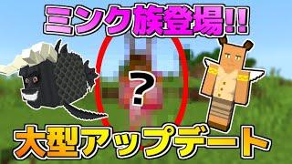 【ワンピースMOD】サンジ!ミンク族など新要素めっちゃ追加!大型アップデート!!【マイクラ】