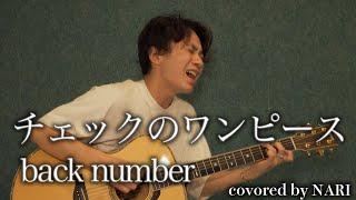 【NARI】チェックのワンピース / back number【弾き語りcover】