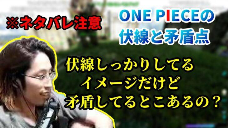 【ネタバレ注意】ONE PIECEの伏線と矛盾点について話す釈迦【2021/8/23】