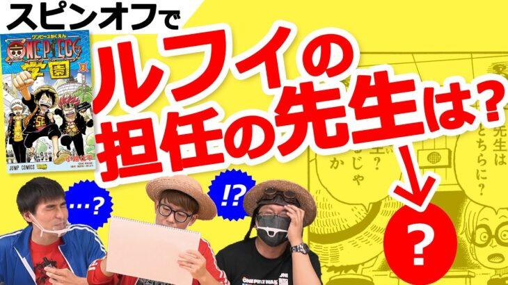 【決着!】ONE PIECE激ムズ問題を制したのは!?【仲間がいるよTube!!!!】