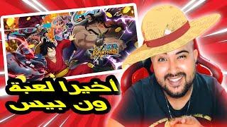 بعد طول إنتظار😱 ! أخيرا صدرت أفضل لعبة ون بيس One Piece Bounty Rush 😍 في تاريخ الاندرويد 2021