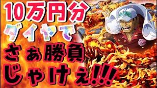 さぁ、勝負じゃけえの。【バウンティラッシュ】One piece Bounty Rush SAKAZUKI is coming!!!!!