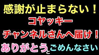 【マルゾーTV】感謝が止まらない!!ありがとうコヤッキーさん!!【ONE PIECE】【コヤッキーさん】