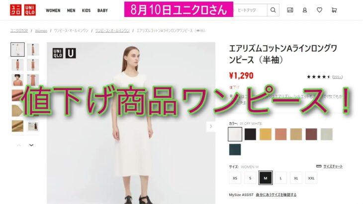 UNIQLO値下げ商品ワンピース!