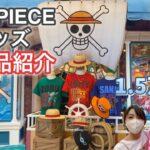 【購入品紹介】新商品!ワンピースグッズが可愛すぎる!【USJ】