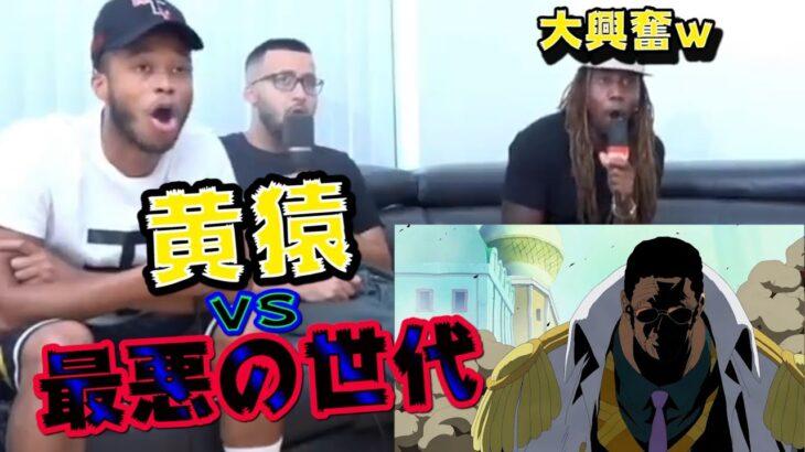 【ワンピース】黄猿VS最悪の世代を見て外国人たちが大興奮【海外の反応】