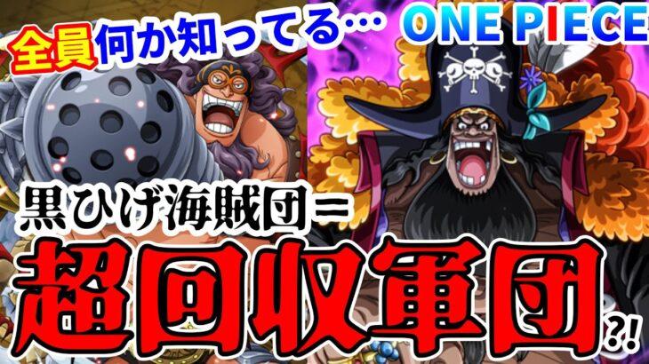【ワンピース】黒ひげ海賊団はティーチだけではなく「全船長」が大きな秘密を回収していく?!【覇気・伝達条件・インペルダウンetc】